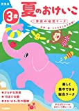 3歳 夏のおけいこ 新装版 (学研の幼児ワーク)