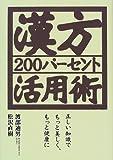 漢方200パーセント活用術―正しい知識でもっと美しく、もっと健康に