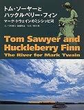 トム・ソーヤーとハックルベリー・フィン—マーク・トウェインのミシシッピ河 (求龍堂グラフィックス)