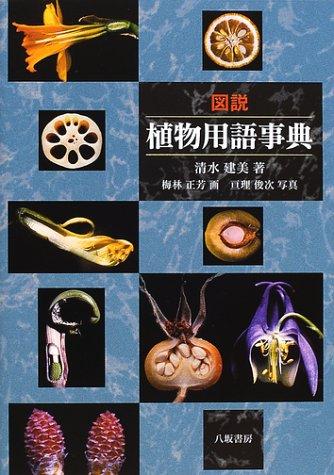 図説 植物用語事典