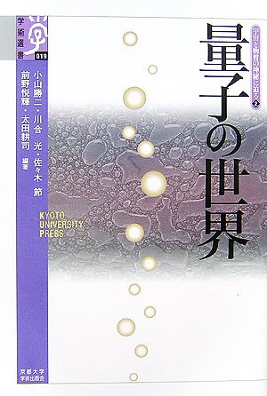 量子の世界―宇宙と物質の神秘に迫る〈2〉 (学術選書)の詳細を見る