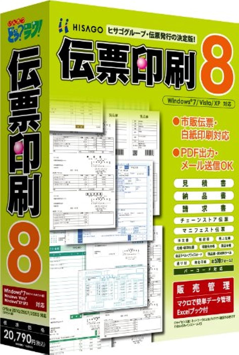 偏心違法九TB 伝票印刷 8