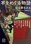柴崎友香/田口ランディ/北村薫ほか『本をめぐる物語 栞は夢をみる』の表紙画像