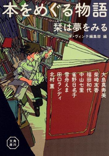 本をめぐる物語 栞は夢をみる (角川文庫)の詳細を見る