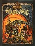 蛇人間の城塞 (ダンジョンズ&ドラゴンズ冒険シナリオシリーズ)