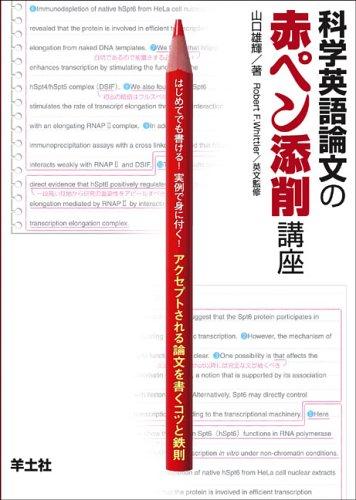 科学英語論文の赤ペン添削講座―アクセプトされる論文を書くコツと鉄則の詳細を見る