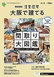 「大阪」 SUUMO 注文住宅 大阪で建てる 2021 夏号