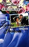 華麗なる転身〈2〉邪悪な天使 (Harlequin Limited Edition 6)