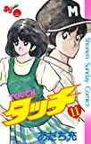 タッチ 完全復刻版 11 (少年サンデーコミックス)