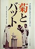 菊とバット―プロ野球にみるニッポンスタイル (1977年)