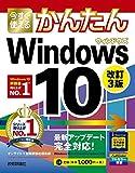 今すぐ使えるかんたん Windows 10 改訂3版