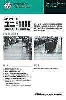 ユカクリート ユニ #1000 (各色) 17kgセット 大同塗料 No.27クリーム