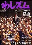 わしズム―漫画と思想。日本を束ねる知的娯楽本。 (Vol.5)