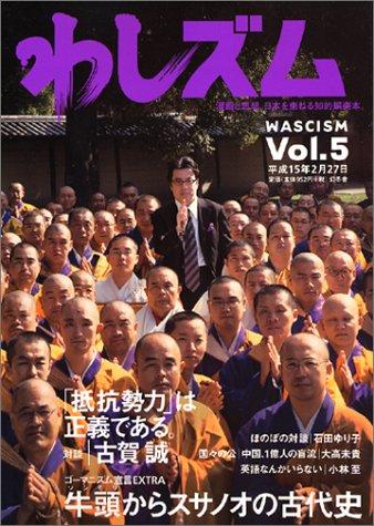 わしズム―漫画と思想。日本を束ねる知的娯楽本。 (Vol.5)の詳細を見る