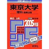 赤本38 東京大学(理科-前期日程) 2005年版