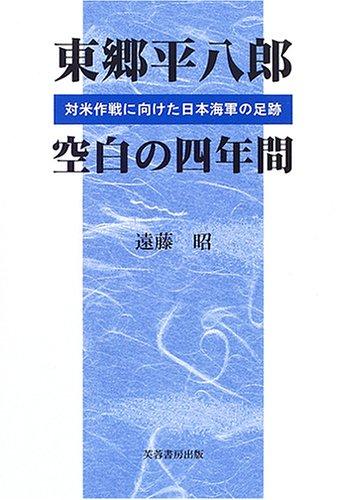 東郷平八郎 空白の四年間―対米作戦に向けた日本海軍の足跡