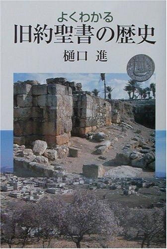 よくわかる旧約聖書の歴史