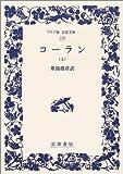 コーラン〈上〉 (ワイド版岩波文庫)