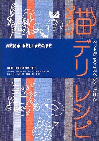 猫デリレシピ—ペットがよろこぶヘルシーごはん (MARBLE BOOKS)