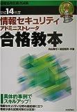 情報セキュリティアドミニストレータ合格教本〈平成14年度〉 (情報処理技術者試験)