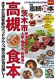 ぴあ 高槻食本 (ぴあMOOK 関西)