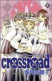 Crossroad 4 (プリンセスコミックス)
