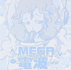 メガ電波アニソン100連発 第7弾~泣ける編~