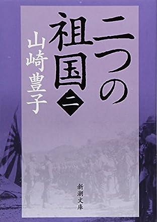 二つの祖国(二) (新潮文庫)