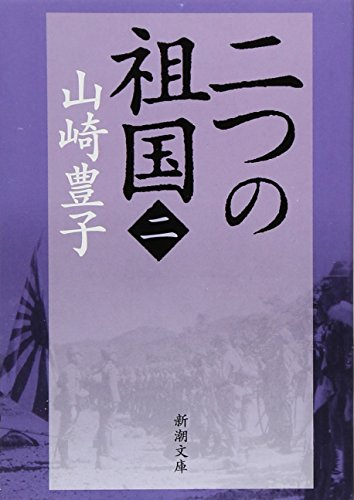 二つの祖国 第2巻 (新潮文庫 や 5-46)の詳細を見る