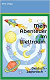 Mein Abenteuer im Weltraum 宇宙の私の冒険: Deutsch - Japanisch ドイツ語 - 日本語 (German Edition)