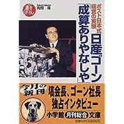 日産ゴーン「成算ありやなしや」―ポスト日本式経営の実験 (小学館文庫)