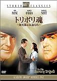 トリポリ魂-海兵隊よ永遠なれ- [DVD]