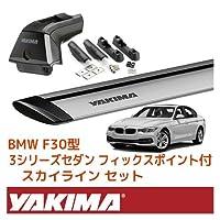 [YAKIMA 正規品] BMW 3シリーズ セダン F30型 フィックスポイント付き車両に適合 (スカイラインタワー・ランディングパッド11×2・ジェットストリームバーS) シルバー