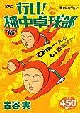 行け!稲中卓球部 幸せになりたい アンコール刊行 (講談社プラチナコミックス)