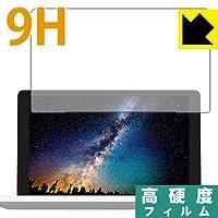 PET製フィルムなのに強化ガラス同等の硬度 9H高硬度[光沢]保護フィルム GPD Pocket 2 日本製