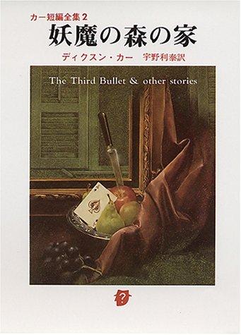 妖魔の森の家 (創元推理文庫—カー短編全集 2 (118‐2))