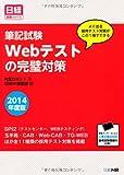 よく出る採用テスト対策がこの1冊でできる 筆記試験 Webテストの完璧対策 2014年度版 (日経就職シリーズ)