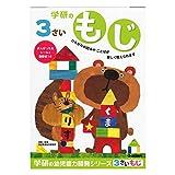 学研ステイフル 幼児 知育 教材 3歳のワーク もじ N04801