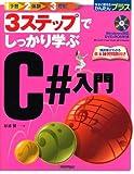 3ステップでしっかり学ぶ C#入門  (今すぐ使えるかんたんプラス)