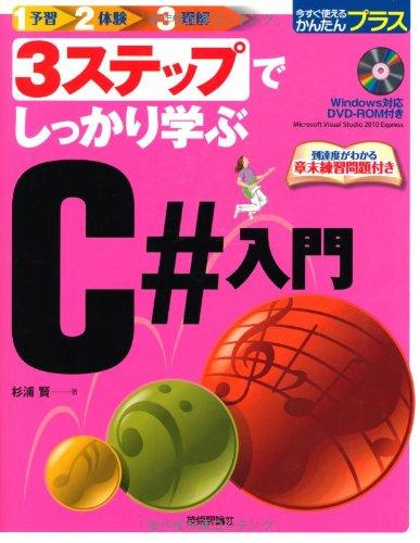 3ステップでしっかり学ぶ C#入門  (今すぐ使えるかんたんプラス)の詳細を見る