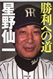 勝利への道 (文春文庫)