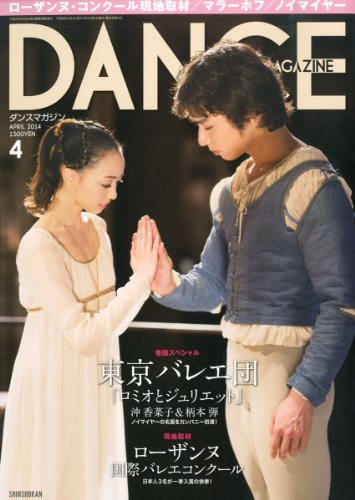 DANCE MAGAZINE (ダンスマガジン) 2014年 04月号 [雑誌]