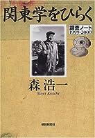 関東学をひらく―調査ノート1999‐2000