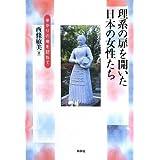理系の扉を開いた日本の女性たち―ゆかりの地を訪ねて