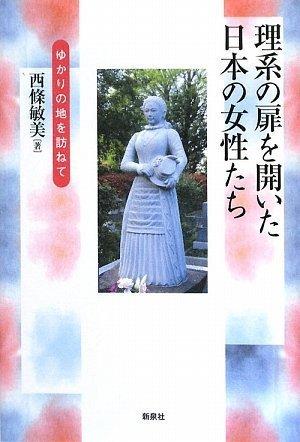 理系の扉を開いた日本の女性たち―ゆかりの地を訪ねての詳細を見る