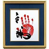 【白鵬】相撲力士手形色紙額紺
