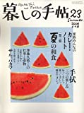暮しの手帖 2006年 08月号 [雑誌]