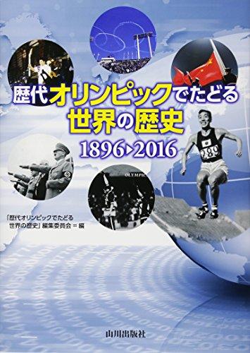 歴代オリンピックでたどる世界の歴史