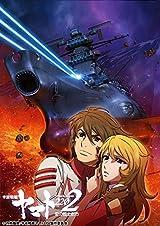 「宇宙戦艦ヤマト2202 愛の戦士たち」BD第3巻の予約受付中
