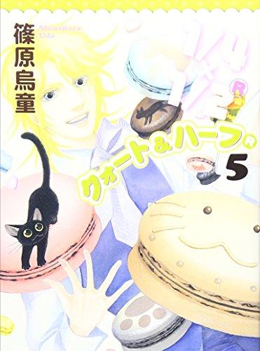 眠れぬ夜の奇妙な話コミックス 1/4×1/2(R) 5 (ソノラマコミックス)の詳細を見る